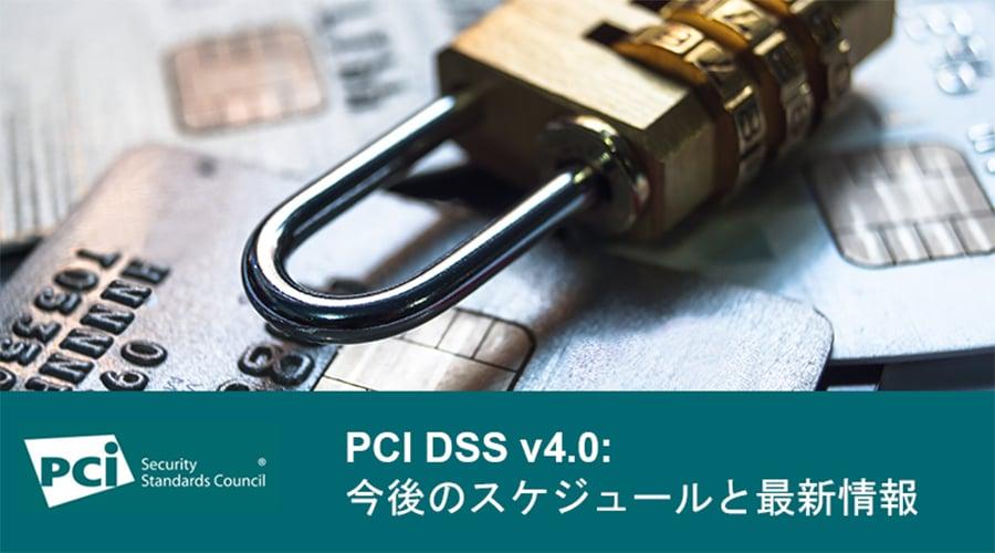 pci-dss-4-0-timeline-japanese